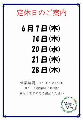 2018.6月定休日