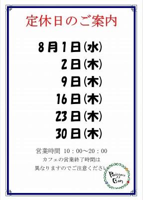 2018.8定休日