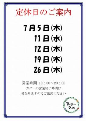 2018.7定休日