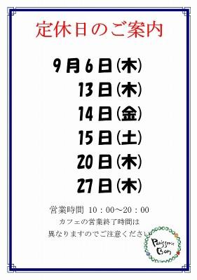 2018.9定休日