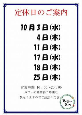 2018.10定休日