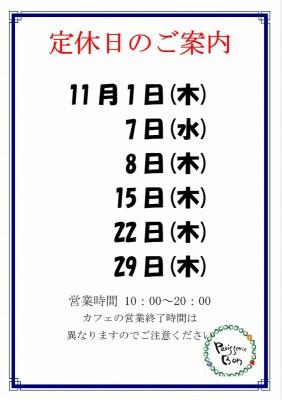 2018.11月定休日