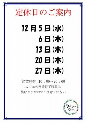 2018.12月定休日
