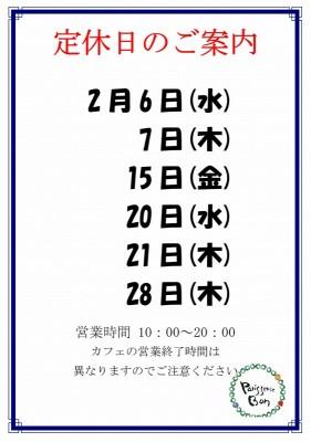 2019.2定休日