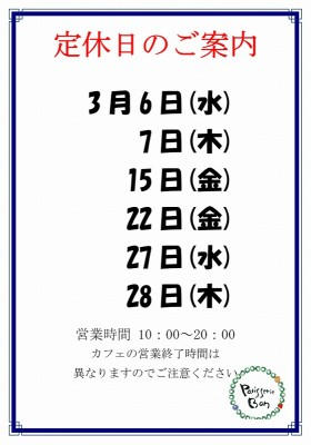 2019.3定休日