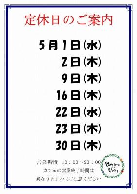 2019.5定休日