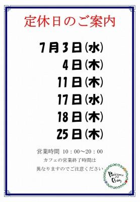 2019.7定休日