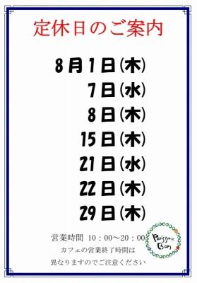 2019.8定休日