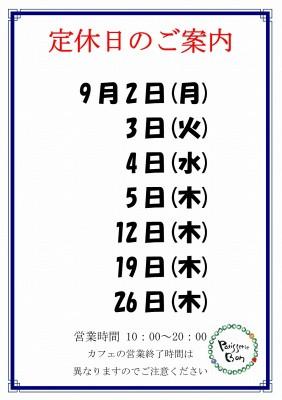 2019.9定休日