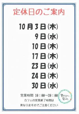 2019.10定休日