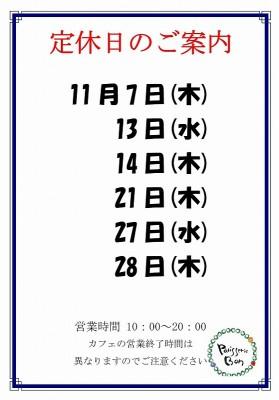 2019.11定休日