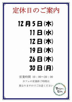2019.12定休日