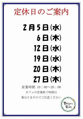 2020.2定休日
