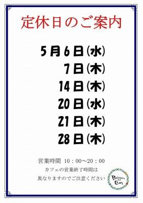 2020.5定休日