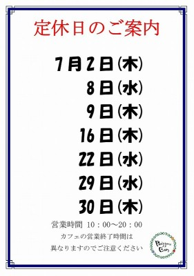 2020.7定休日