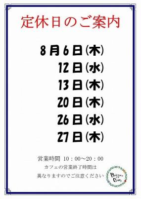 2020.8定休日