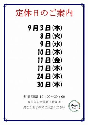 2020.9定休日