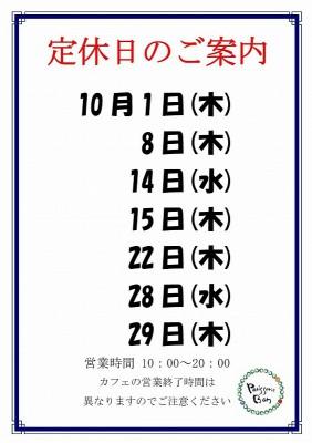 2020.10定休日