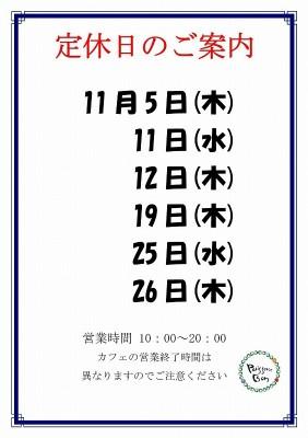 2020.11定休日