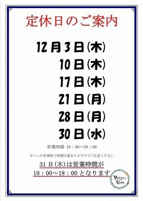 2020.12定休日