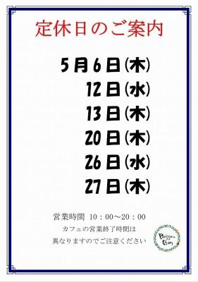 2021.5定休日