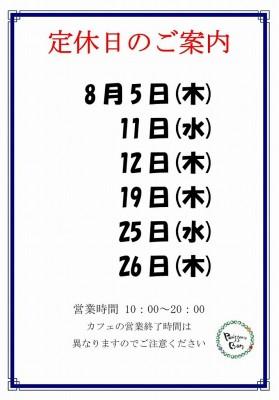2021.8定休日