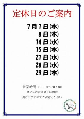 2021.7定休日