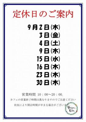 2021.9定休日