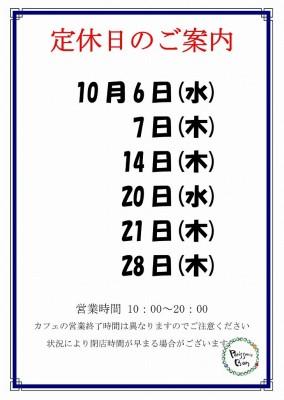 2021.10定休日